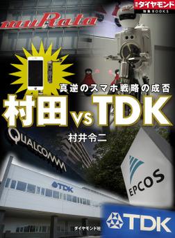 村田 VS TDK 真逆のスマホ戦略の成否-電子書籍
