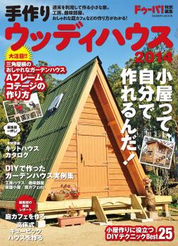 手作りウッディハウス2014-電子書籍