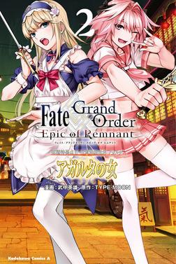 Fate/Grand Order ‐Epic of Remnant‐ 亜種特異点II 伝承地底世界 アガルタ アガルタの女 (2)-電子書籍