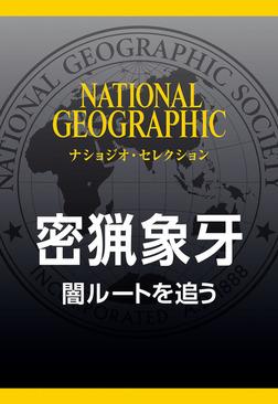 密猟象牙 (ナショジオ・セレクション) 闇ルートを追う-電子書籍