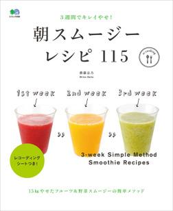 朝スムージーレシピ115-電子書籍