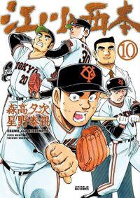 江川と西本(10)