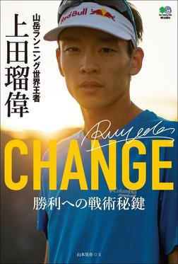 CHANGE 山岳ランニング世界王者 上田瑠偉-電子書籍