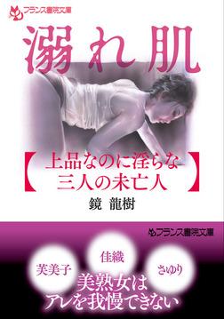 溺れ肌【上品なのに淫らな三人の未亡人】-電子書籍