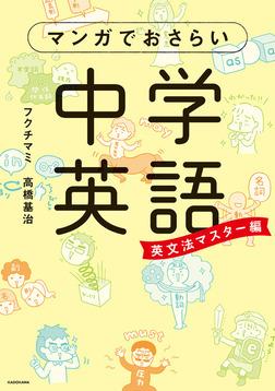 マンガでおさらい中学英語 英文法マスター編-電子書籍