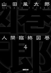 人間臨終図巻 4