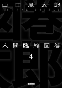 人間臨終図巻 4-電子書籍