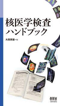 核医学検査ハンドブック(オーム社)