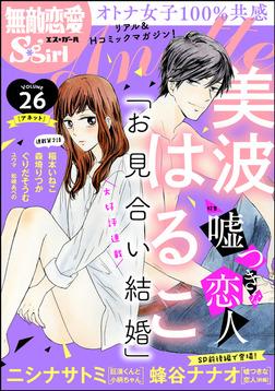 無敵恋愛S*girl Anette嘘つきな恋人 Vol.26-電子書籍