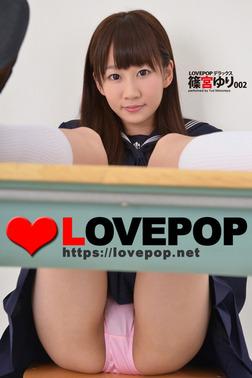 LOVEPOP デラックス 篠宮ゆり 002-電子書籍