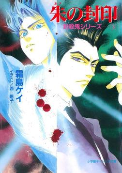 封殺鬼シリーズ  3 朱の封印(小学館キャンバス文庫)-電子書籍