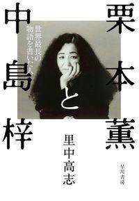 栗本薫と中島梓 世界最長の物語を書いた人(早川書房)