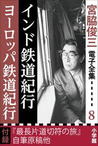 宮脇俊三 電子全集8 『インド鉄道紀行/ヨーロッパ鉄道紀行』