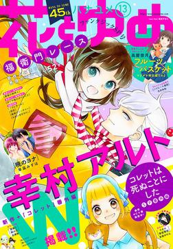 【電子版】花とゆめ 13号(2019年)-電子書籍