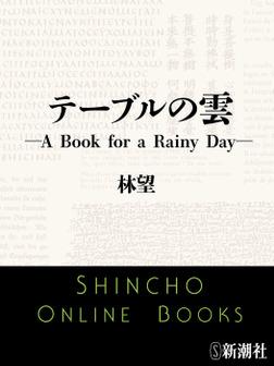テーブルの雲―A Book for a Rainy Day―-電子書籍