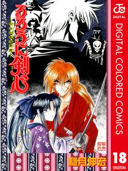 るろうに剣心―明治剣客浪漫譚― カラー版 18-電子書籍