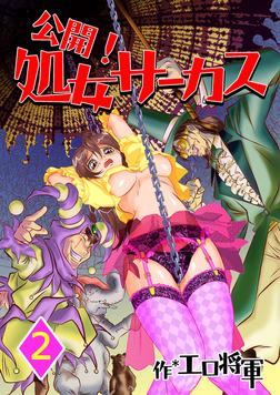 公開!処女サーカス 2巻-電子書籍