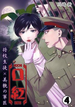 口紅~将校生徒×美貌の軍医~(4)-電子書籍