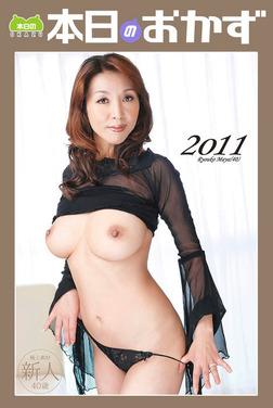 2011母 鮮烈の近親相姦 真矢涼子 本日のおかず-電子書籍