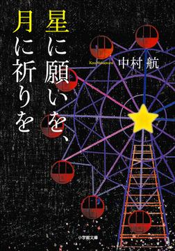 星に願いを、月に祈りを-電子書籍
