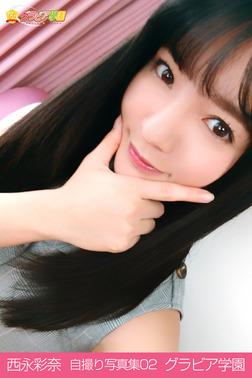 西永彩奈 自撮り写真集02 グラビア学園-電子書籍