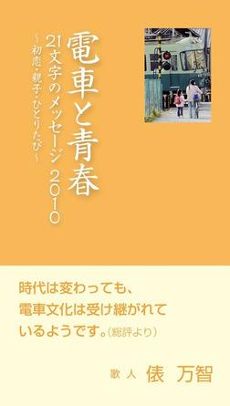 電車と青春 21文字のメッセージ2010-電子書籍