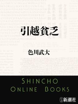 引越貧乏-電子書籍