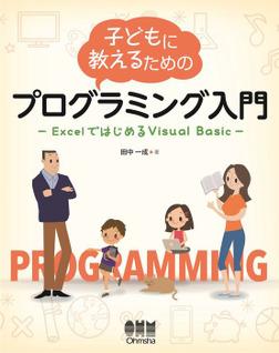 子どもに教えるためのプログラミング入門 ExcelではじめるVisual Basic-電子書籍