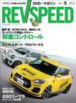 REV SPEED 2020年5月号
