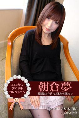エロカワアイドルコレクション 朝倉夢 華奢なボディの隅から隅まで-電子書籍