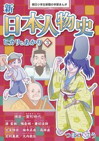 新日本人物史 ヒカリとあかり3