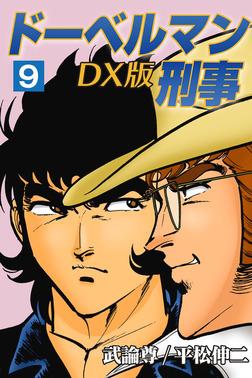 ドーベルマン刑事DX版 9巻-電子書籍