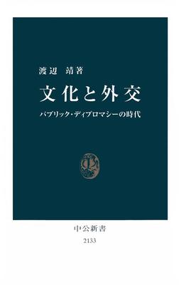 文化と外交 パブリック・ディプロマシーの時代-電子書籍
