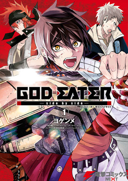 GOD EATER -side by side-(1)-電子書籍