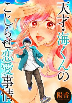 天才・海くんのこじらせ恋愛事情 分冊版 / 16-電子書籍