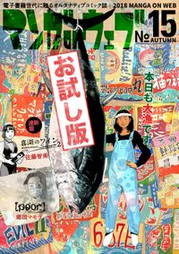 マンガ on ウェブ第15号 無料お試し版