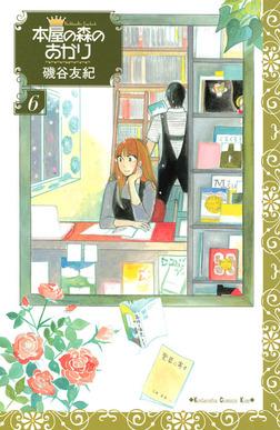 本屋の森のあかり(6)-電子書籍