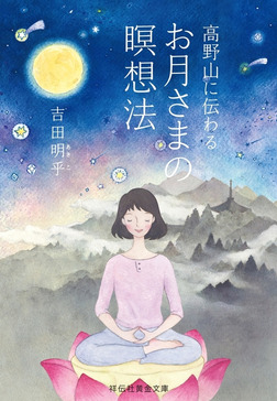 高野山に伝わるお月さまの瞑想法-電子書籍