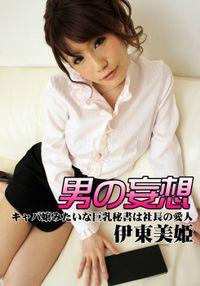男の妄想 伊東美姫 キャバ嬢みたいな巨乳秘書は社長の愛人