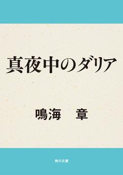 真夜中のダリア-電子書籍