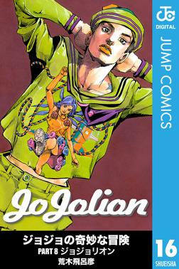 ジョジョの奇妙な冒険 第8部 モノクロ版 16-電子書籍