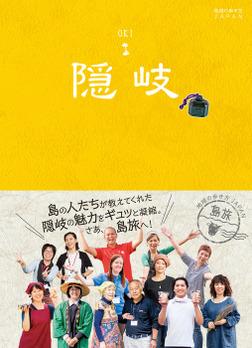 島旅 09 隠岐-電子書籍