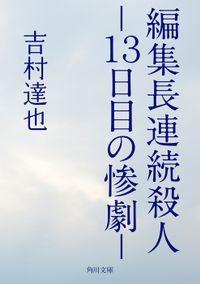 編集長連続殺人 -13日目の惨劇-