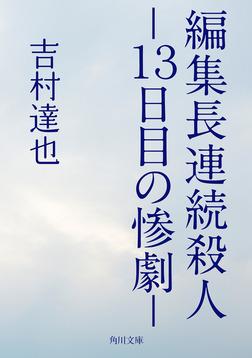 編集長連続殺人 -13日目の惨劇--電子書籍
