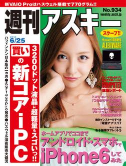 週刊アスキー 2013年 6/25号-電子書籍