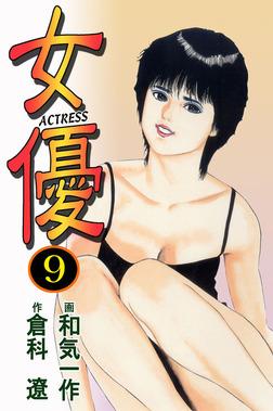 女優 9巻-電子書籍