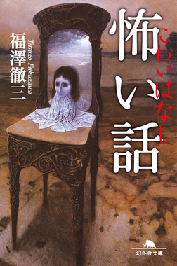 怖い話-電子書籍