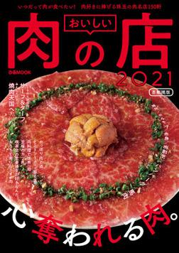 おいしい肉の店2021首都圏版-電子書籍