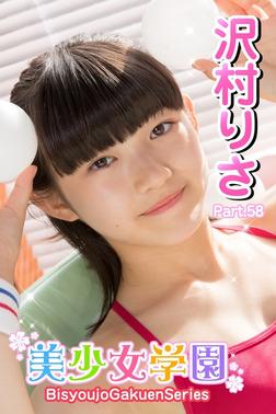 美少女学園 沢村りさ Part.58-電子書籍