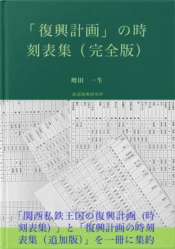 「復興計画」の時刻表集(完全版)-電子書籍